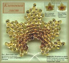 MAPLE LEAF schema.  Bead by number ~ Seed Bead Tutorials