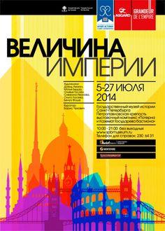 "Exhibition poster Grandeur the Empire 2014. Постер выставки ""Величина Империи"" 2014"