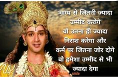 Good Night Hindi Quotes, Good Day Quotes, Radha Krishna Love Quotes, Lord Krishna Images, Believe In God Quotes, Quotes About God, Gud Thoughts, Mahabharata Quotes, Geeta Quotes