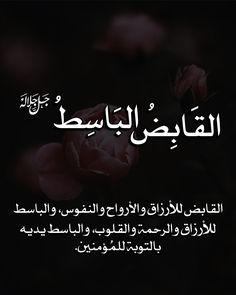 Big Closets, Coran Islam, Quran Verses, Arabic Quotes, Allah, Words, Quotes In Arabic, Horse