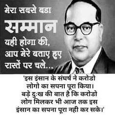 Gernal Knowledge, Knowledge Quotes, B R Ambedkar, Lion Photography, Buddha Quotes Inspirational, Passion Quotes, Download Wallpaper Hd, History Of India, Genius Quotes