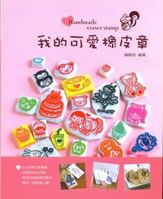 Handmade Eraser Stamp craft book