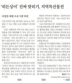 2014년 10월 16일 '히든싱어' 진짜 맞히기, 지역특산물전