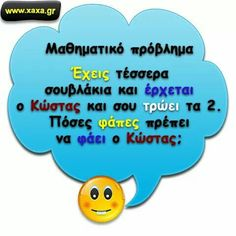 Funny Memes, Jokes, Funny Shit, Funny Greek, One Liner, Greek Quotes, Lol, Humor, Awesome
