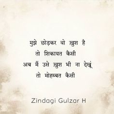 Love shayari in Hindi Motivational Picture Quotes, Shyari Quotes, Life Quotes Pictures, Hurt Quotes, Words Quotes, Poetry Quotes, Qoutes, Pain Quotes, Deep Quotes