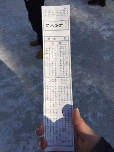 Omikuji - a written fortune
