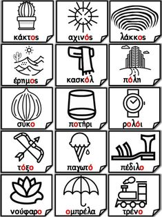 Greek Quotes, Greek Sayings, Alphabet, Learn Greek, Greek Language, Kids Education, Letters, History, Learning