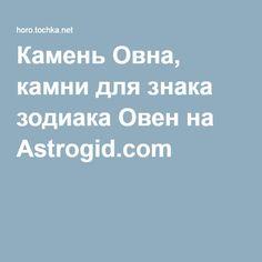 Камень Овна, камни для знака зодиака Овен на Astrogid.com