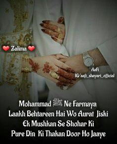 Photo shared by ShaYaRi Page😍😍 on April 2019 tagging and Image may contain: person, ‎text that says '‎Zalima Aafi IG/aafi_shayari_official Mohammad صاالله وستلم N Best Couple Quotes, Muslim Couple Quotes, Mom And Dad Quotes, Muslim Love Quotes, Couples Quotes Love, Love In Islam, Love Husband Quotes, Love Quotes In Hindi, Love Life Quotes