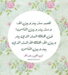 اللهم استرنا فوق الارض وتحت الارض ويوم العرض عليك ♡