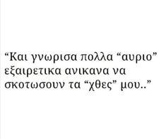 Greek Quotes, Real Life, Wisdom, Math, Sayings, Heaven, Couples, Sky, Lyrics