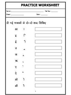 Worksheets of Hindi Matras - Hindi vowels-Hindi-Language Vowel Worksheets, Letter Tracing Worksheets, Hindi Worksheets, Social Studies Worksheets, 2nd Grade Worksheets, Kids Math Worksheets, Matching Worksheets, Printable Worksheets, Handwriting Worksheets For Kids