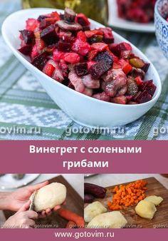 Винегрет с солеными грибами. Рецепт с фoto #грибы #свекла #грибные_салаты #винегрет #постные_рецепты #русская_кухня #маслята