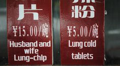 Chinglish his and hers lung chips by Toby Simkin, via Flickr