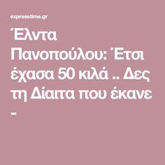 Έλντα Πανοπούλου: Έτσι έχασα 50 κιλά .. Δες τη Δίαιτα που έκανε -