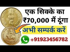 Sell mata vaishno Devi shrine board Coin in ₹70,000 / Mata vaishno Devi Coin value   Rare Collection - YouTube Old Coins For Sale, Sell Old Coins, Old Coins Value, Old Coins Price, Mata Vaishno Devi, Coin Buyers, Valuable Coins, Coin Prices, Legal Tender