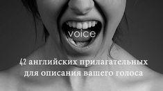 42 английских прилагательных для описания вашего голоса : Английский язык в ситуациях Words To Describe, The Voice, Movie Posters, Film Poster, Billboard, Film Posters