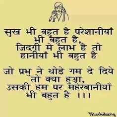 Dear God Wah Kya Baat Hai Hindi Quotes Quotes Dear God