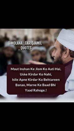 Quran Quotes Love, Muslim Love Quotes, Love In Islam, Beautiful Islamic Quotes, Hope Quotes, Religious Quotes, Urdu Quotes, Allah Quotes, Islamic Prayer