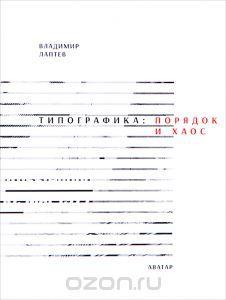 """""""Типографика. Порядок и хаос"""" Владимир Лаптев"""