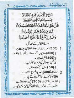 Sura Ikhlas Benefits