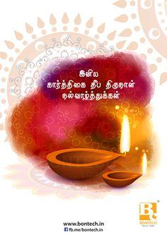 Kaarthigai Deepam Poster Tamil