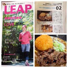 月刊LEAP4月号に ルウ王子の宮崎カレーうどんが 掲載されてルウ!