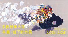 Seikaweek 2012, the graduation exhibition of Kyoto Seika University, 卒業・修了制作展/セイカウィーク2013 | 京都精華大学