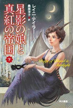 Days of Blood & Starlight (Daughter of Smoke & Bone #2) by Laini Taylor Japanese Book Covers Illustration by Yuko Rabbit Karou Madrigal OMG OMG OMG!