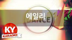[KY 금영노래방] 에일리(Ailee) - 보여 줄게 (KY Karaoke No.KY47889)