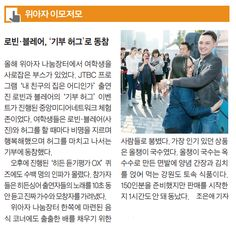 2015년 10월 19일 2015 위아자 나눔장터 로빈·블러어, '기부 허그'로 동참