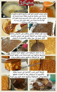 Arabic Dessert, Arabic Sweets, Sweets Recipes, Cooking Recipes, Gluten Free Croissant, Algerian Recipes, Arabian Food, Turkish Recipes, Pasta