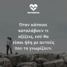 Greek Quotes, Strong Women, Wise Words, My Life, Cards Against Humanity, Thoughts, Education, Feelings, Sayings