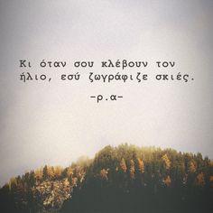 Greek Quotes, Captions, Philosophy, Greek Sayings, Philosophy Books
