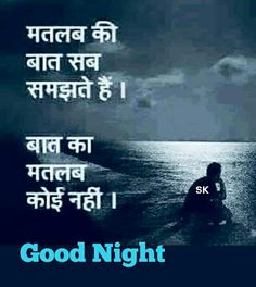 Good Night Messages, Good Night Wishes, Good Night Image, Hindi Quotes, Background Images, Good Morning, Hare Krishna, Punjabi Suits, Galaxy S3