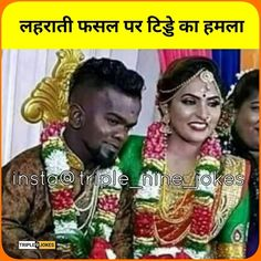 Latest Funny Jokes, Funny Adult Memes, Funny School Jokes, Crazy Funny Memes, Really Funny Memes, Funny Facts, Funny Marriage Jokes, Wife Jokes, Funny Quotes In Hindi