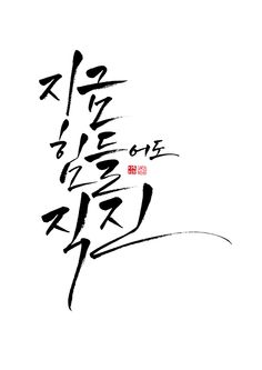 calligraphy_지금 힘들어도 직진 Wise Quotes, Words Quotes, Sayings, K Calligraphy, Typography Letters, Lettering, Wow Words, Symbol Tattoos, Life Lessons