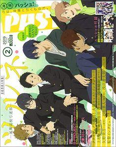 Anime magazine for women PASH! Japan, Magazine, Manga, Anime, Movie Posters, Okinawa Japan, Film Poster, Manga Anime, Popcorn Posters