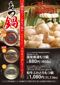 Motsunabe, volcano hotpot – About Healthy Meals Menu Design, Food Design, Japanese Menu, Menu Flyer, Hot Pot, Dinner Menu, Food Art, Chicken Recipes, Spicy