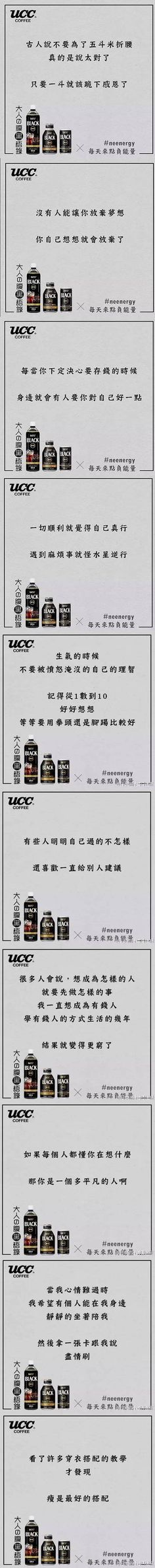 #UCC《大人的腹黑語錄》 Word Of Mouth, Copywriting, Slogan, Give It To Me, Banner, Advertising, Layout, Graphic Design, Words