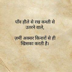 Shyari Quotes, Hindi Quotes On Life, Motivational Quotes In Hindi, Poetry Quotes, Hindi Qoutes, Life Quotes, Quotable Quotes, Hindi Words, Hindi Shayari Love