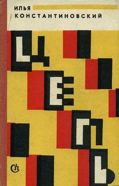 Chain, 1969.