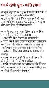 Image result for vastu shastra in hindi for money