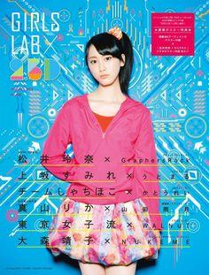 Japanese Magazine Cover: Girls Lab X 2.5D. Tamio Iwaya (GraphersRock). 2015