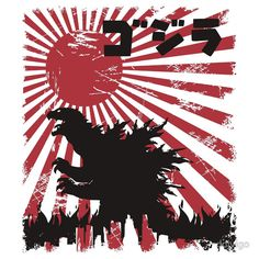 Gojira / Godzilla / ゴジラ / Kaiju by ddjvigo