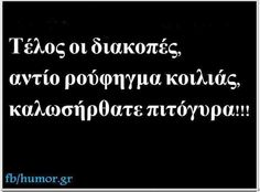 yeah.... Greek Quotes, Funny Quotes, Jokes, Thoughts, Sayings, Life, Chistes, Lyrics, Funny Qoutes