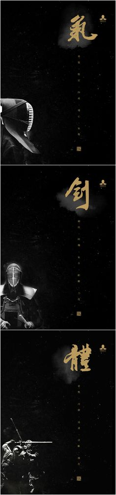 KENDO COLLECTION POSTERS