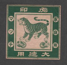 Old Matchbox label packet Japan Patriotic BBBA74 Tiger 10,7 cm x 11 cm
