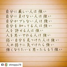 Life Lesson Quotes, Life Lessons, Wise Quotes, Inspirational Quotes, Japanese Quotes, Life Words, Positive Words, Favorite Words, Text Me