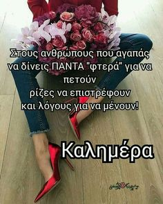Greek Quotes, Wise Quotes, All You Need Is Love, Better Life, Picture Quotes, Good Morning, Real Life, Beautiful Pictures, Messages